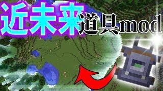 (マインクラフトMOD紹介)ワールドをガチでスキャン!神アイテムスキャナーを追加するMOD紹介!!