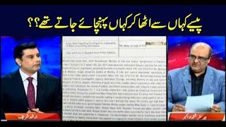 Power Play   Arshad Sharif    ARYNews   17 July 2019