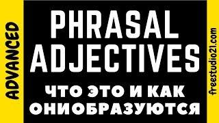 Что такое PHRASAL ADJECTIVES
