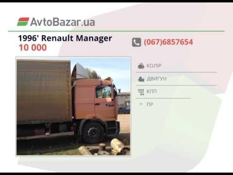 Продажа Renault Manager