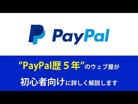 【初心者向け】PayPalビジネスアカウントの登録方法を詳しく解説します