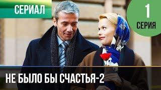 Не было бы счастья - 2 сезон 1 серия - Мелодрама | Русские мелодрамы