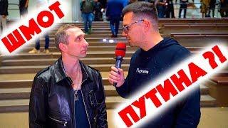 Сколько стоит шмот? Шмот Путина?! Прохор Шаляпин! Любовь 80+! Слизь на лице!  Неделя моды! Гостинка!