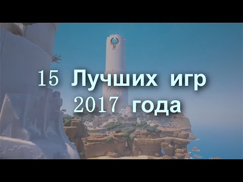 15 Лучших игр 2017 года - Путешествие по разным мирам  [Game Music Video]