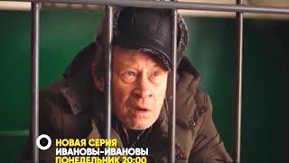 Ивановы-Ивановы  -  Анонс 29 серии