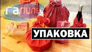 Галилео | Упаковка 🎁 [Wrapping]