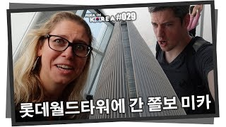 Overcoming my fear of heights / acrophobia 😱 @ Lotte World Tower (Mika in Korea #029)