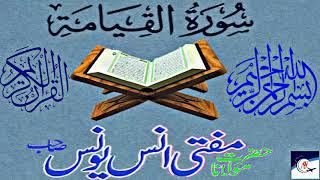 Surah Al Qiyamah || Tilawate Quran Pak  || Moulana Anas Younus