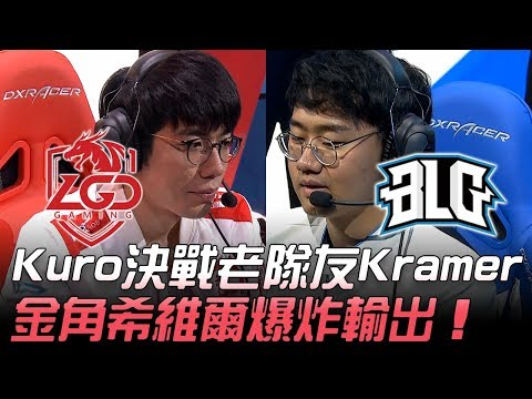 LGD vs BLG Kuro決戰老隊友Kramer 金角希維爾爆炸輸出!Game 1