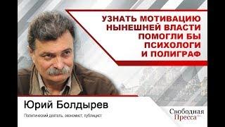 #ЮрийБолдырев: «Узнать мотивацию нынешней власти помогли бы психологи и полиграф»