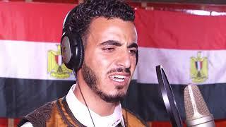 تحميل اغاني الفنان ابراهيم عوض الجابوصي احنا المصريين 2020 MP3