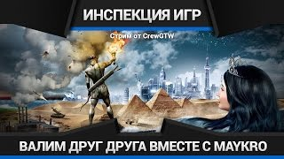 Civilization V - Инспекция игр №43 + Инспектор MaykRO