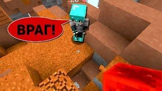 МОЙ НАПАРНИК ПЕРЕПУТАЛ МЕНЯ С ВРАГОМ! - (Minecraft Sky Wars)