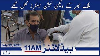 Samaa News Headlines 11am   Mulk bhar ke vaccination center khool gaye   SAMAA TV