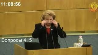 Депутаты посмотрят в анналы!Что за бред несёт эта Дама почему Президент определяет стратегию работы