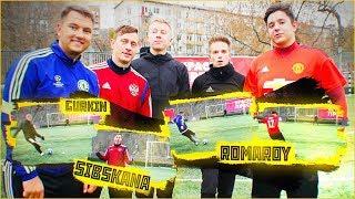ШТРАФНЫЕ УДАРЫ vs. Гуркин,Ромарой,Сибскана