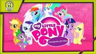 My Little Pony Праздник Дружбы Отправляйтесь на Вечеринку к Пинки Пай