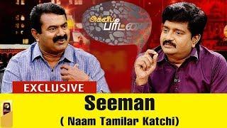 Agni Paritchai: கமல் வீழ்த்தப்பட வேண்டுமா? வெல்லப்பட வேண்டுமா?- சீமான்   Interview With Seeman #NTK