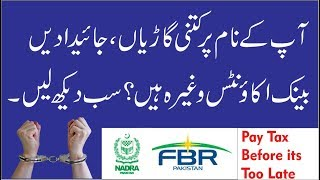 How to check your Assets information on FBR and NADRA portals online? 2019