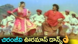 Chiranjeevi Oora Mass Dance (చిరంజీవి ఊరమాస్ డాన్స్..) | Volga Videos
