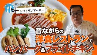 【湖国のグルメ】レストランアーサー【ハンバーグ&フライドチキン】