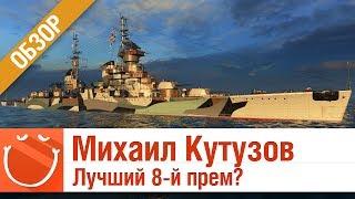 Михаил Кутузов лучший 8-й прем? - World of warships