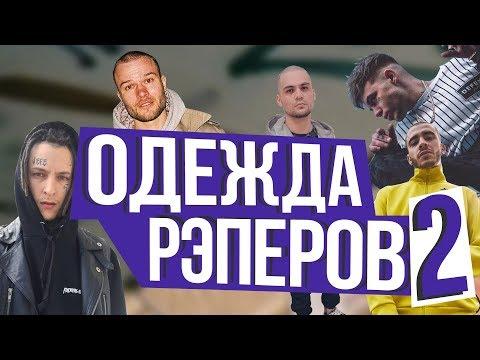 ОДЕЖДА РУССКИХ РЭПЕРОВ #2  KIZARU / ATL / ЭЛДЖЕЙ / ХАСКИ / МАКС КОРЖ