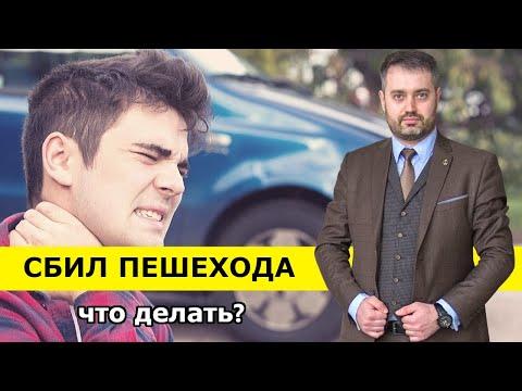 Сбил человека? Действия водителя при ДТП - наезд на пешехода | советы адвоката