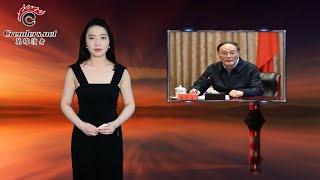 王岐山新职春节前敲定 ,李克强为何被逗得大笑(《万维读报》20180205)