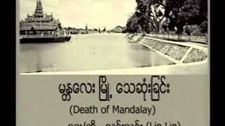 Lin Lin (Death Of Mandalay)