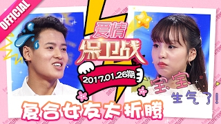 "[FULL]《爱情保卫战》20170126:公主病女友""虐待""男友为取乐 Love Battle【官方超清1080P】"
