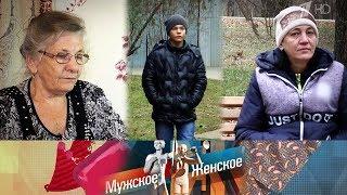 Вразумите Сашу. Мужское / Женское. Выпуск от 11.02.2019