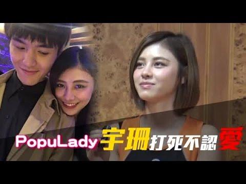 Popu Lady宇珊認扁 B罩杯精巧別氣餒 | 台灣蘋果日報