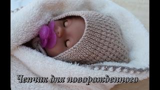 Чепчик для новорожденного спицами, видео   Сhildren