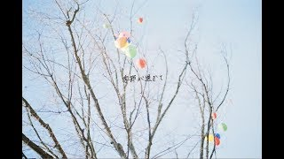 飯田瑞規「眩暈」Lyric Video