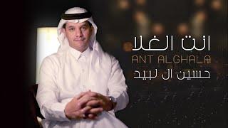 انت الغلا - حسين ال لبيد - (حصرياً) | 2020 تحميل MP3