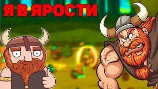 Я В ЯРОСТИ Die for Valhalla #1