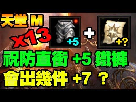 【Lineage天堂M】祝防直衝13件+5鐵褲!會衝出幾件+7鐵褲?