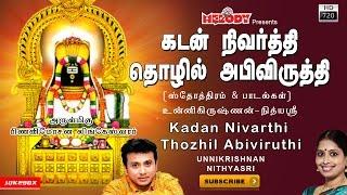 Kadan Nivarthi Thozhil Abiviruthi | for Wealth & Success | Shivarathri Songs| Unnikrishnan