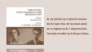 Γιάννης Μυγδάνης – Μυγδαλιά (Ερμηνεία: Κατερίνα Αυγέρη)