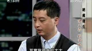 絕處逢生~陳正修 劉雪妮