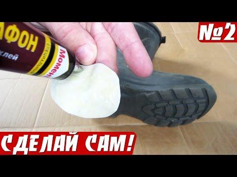 Ремонт обуви из ЭВА материала (как заклеить сапоги эва)