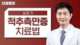 성장기 척추측만증 치료법