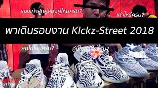 พาลุยงานรองเท้า Kickz-Street แบบยิงยาว (ของเพียบเด็ดๆทั้งนั้น)