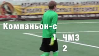 Любительская футбольная лига  Компаньон с  против ЧМЗ  18 марта 2018