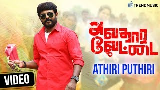 Avathara Vettai Movie | Athiri Puthiri Video Song | VR Vinayak | Meera Nayar | Michael | TrendMusic