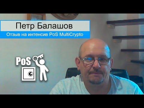 Отзыв Петра Балашова об интенсиве PoS MultiCripto или Заработок на PoS монетах
