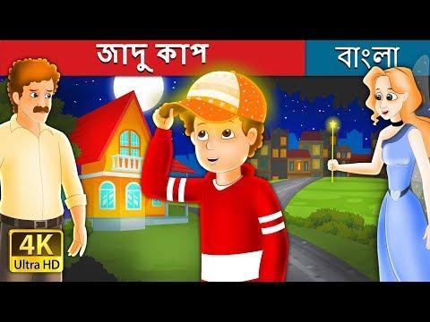 জাদু কাপ | The Magic Cap Story in Bengali | Bengali Fairy Tales