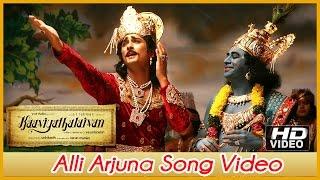 Kaaviya Thalaivan Tamil Movie - Alli Arjuna Song Video | Siddharth | Prithviraj | Vedhicka
