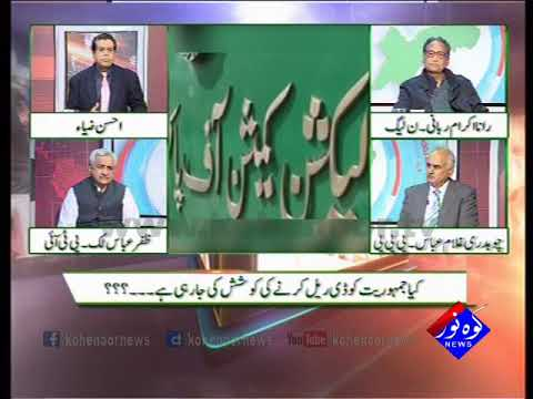 Pakistan Ki Awaaz 15 11 2017